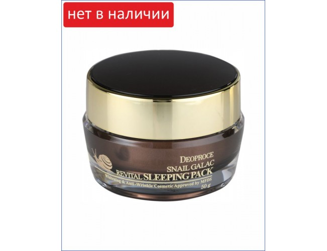 Ночная маска для лица с муцином улитки - Deoproce Snail Galac Revital Sleeping Pack