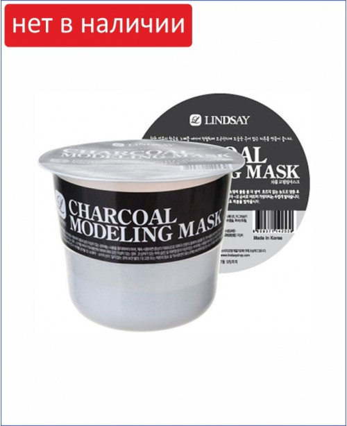 Альгинатная маска с древесным углём - Lindsay Charcoal Disposable Modeling Mask Сup Pack