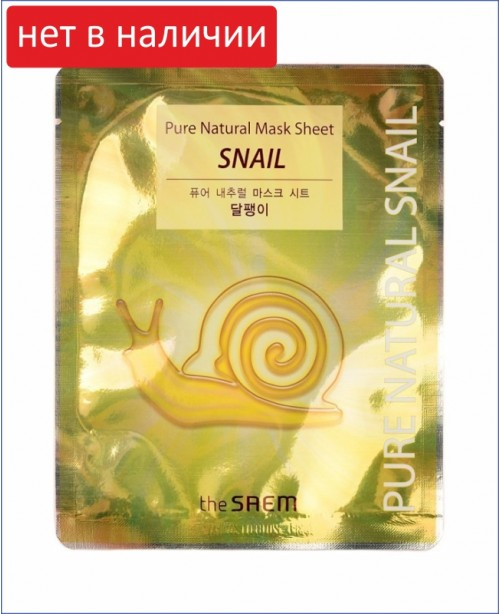 Восстанавливающая тканевая маска с муцином улитки - The Saem Pure Natural Mask Sheet Snail